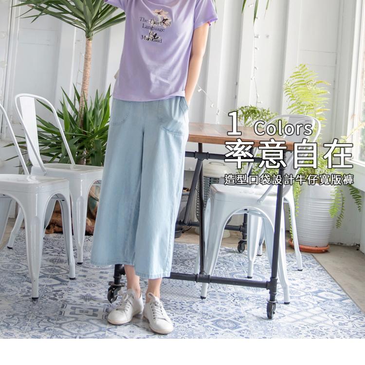 造型口袋设计高含棉牛仔宽版裤