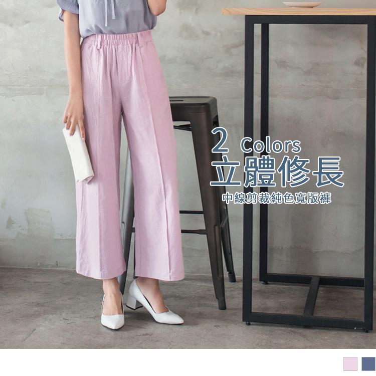 松紧腰头中线设计纯色高棉宽版裤