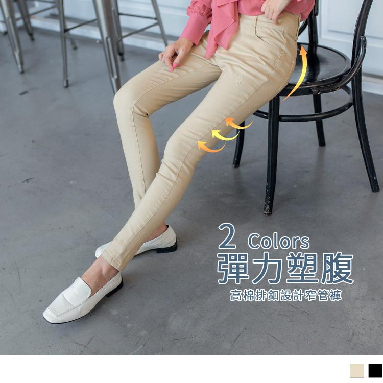 高含棉排釦設計彈力素面窄管褲