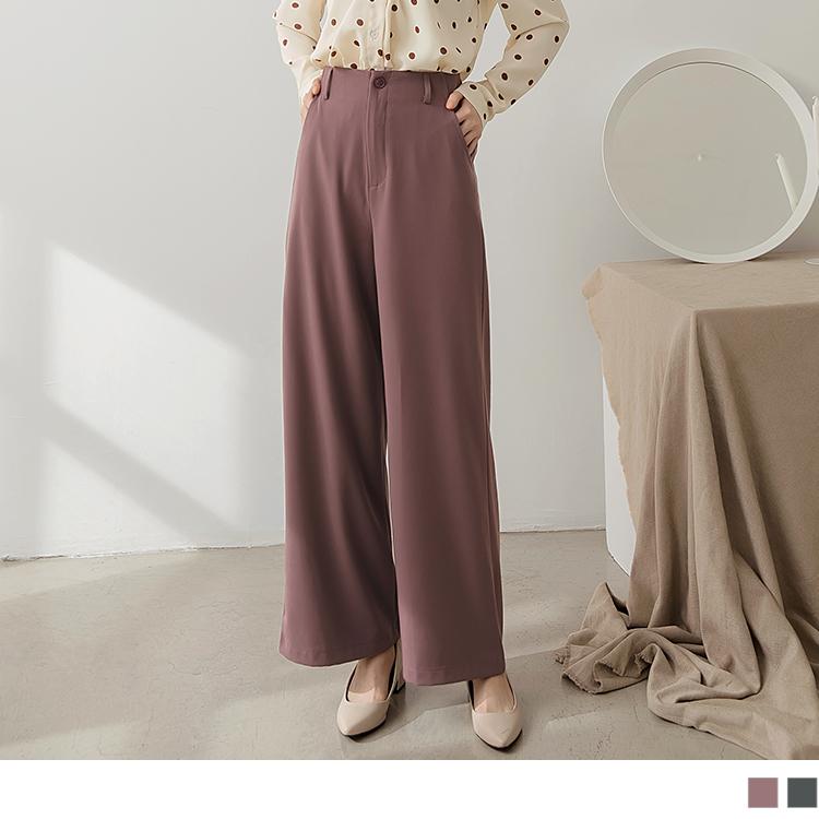 質感純色落地寬褲