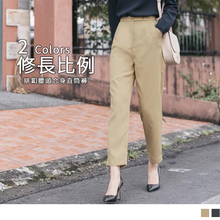 排釦腰頭純色合身直筒褲