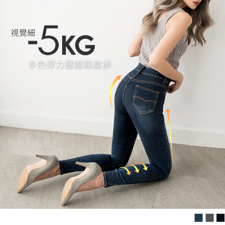 3D立體塑型視覺顯瘦刷色牛仔窄管褲