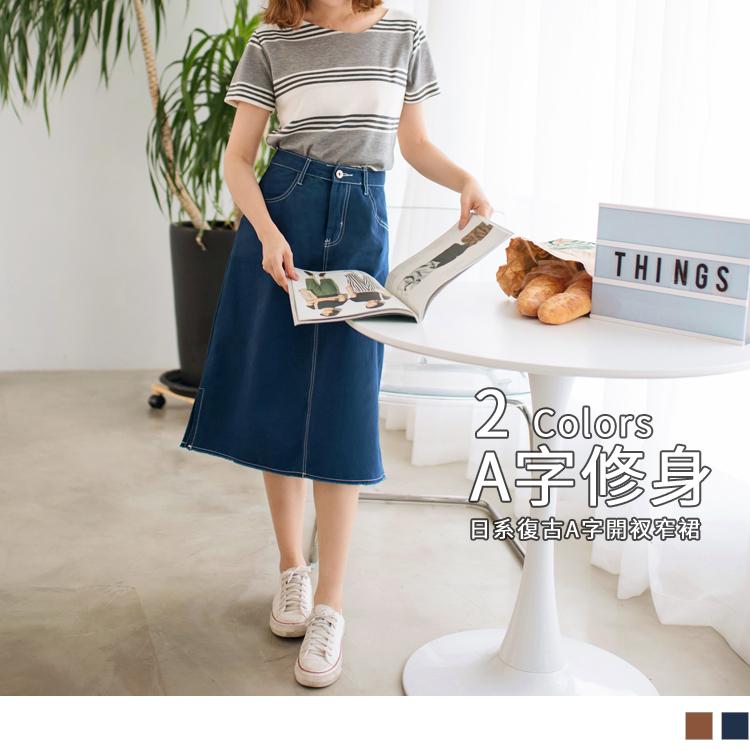 高含棉車線工藝抽鬚開衩下襬設計窄裙