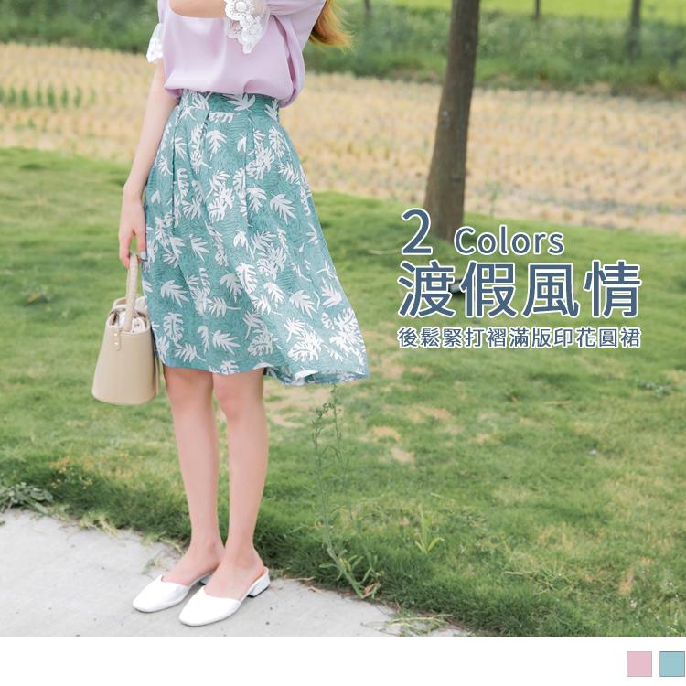 腰打褶樹葉滿版印花圓裙
