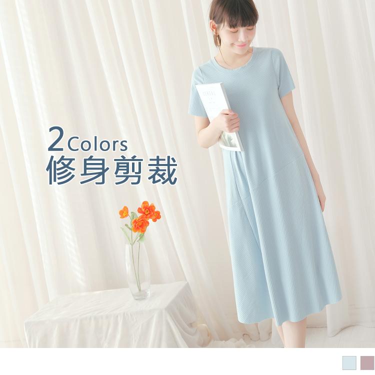 純色拼接坑條設計短袖長洋裝