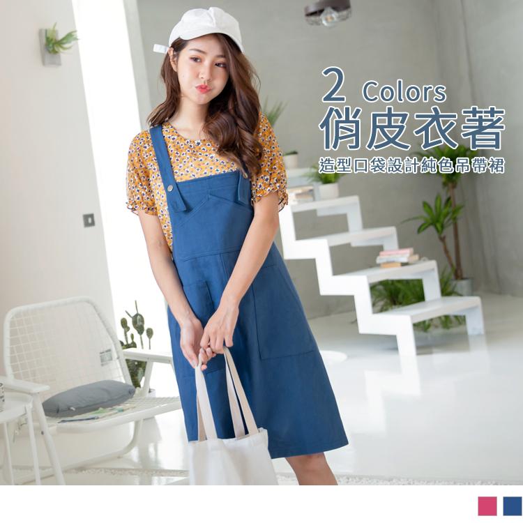 馬卡龍色調造型口袋設計高含棉吊帶裙
