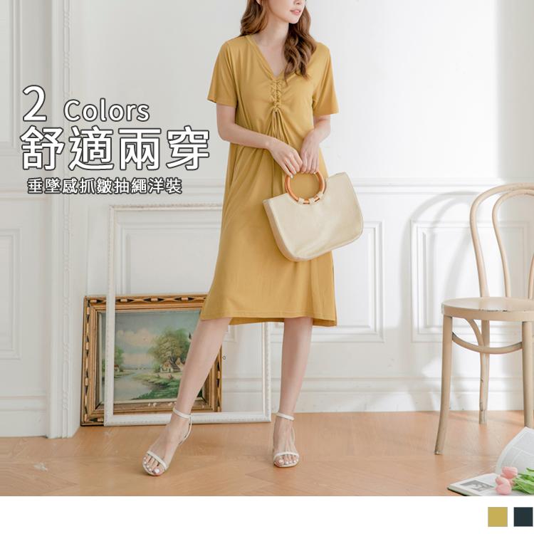 垂墜感V領抓皺抽繩綁帶設計純色開衩洋裝