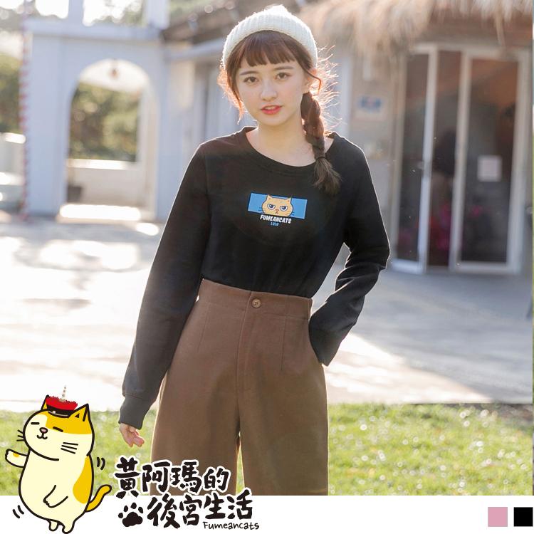 黃阿瑪系列~高含棉LULU印花衛衣上衣