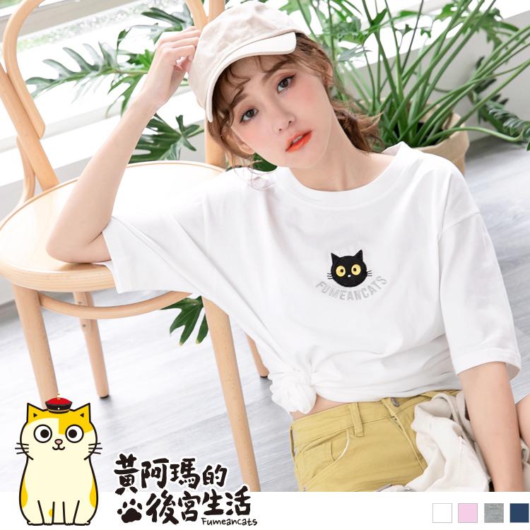 黃阿瑪系列~純棉後宮貓咪刺繡圖案T恤【含空運費】
