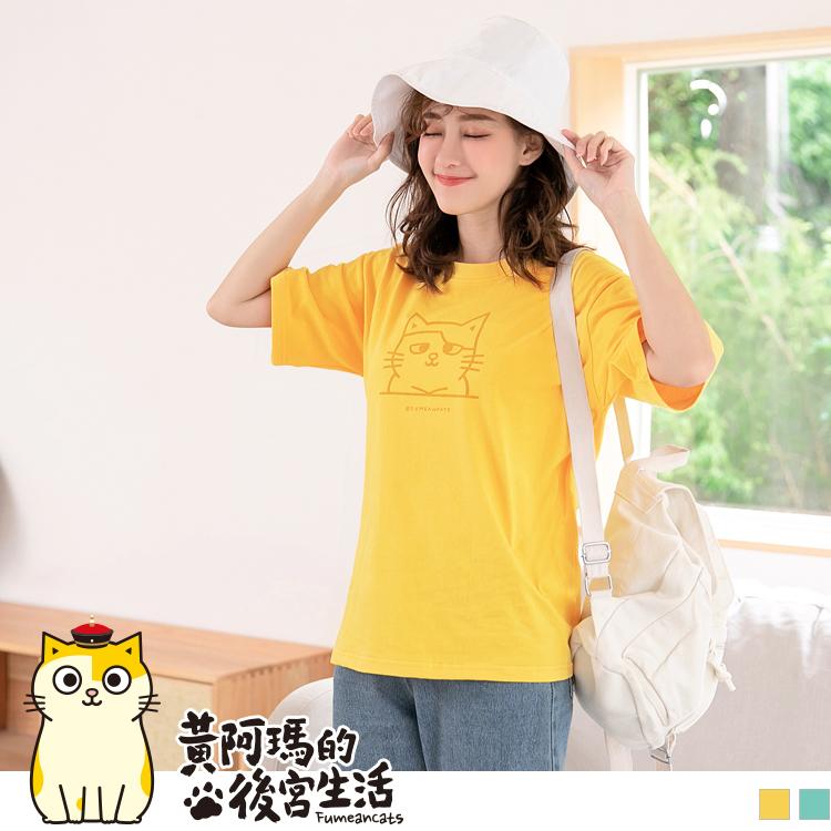黃阿瑪系列~台灣製造純棉浣腸線條印花寬鬆T恤