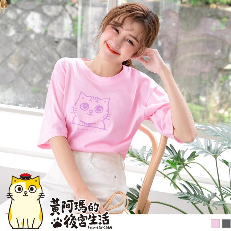 黃阿瑪系列~純棉招弟線條印花寬鬆版T恤