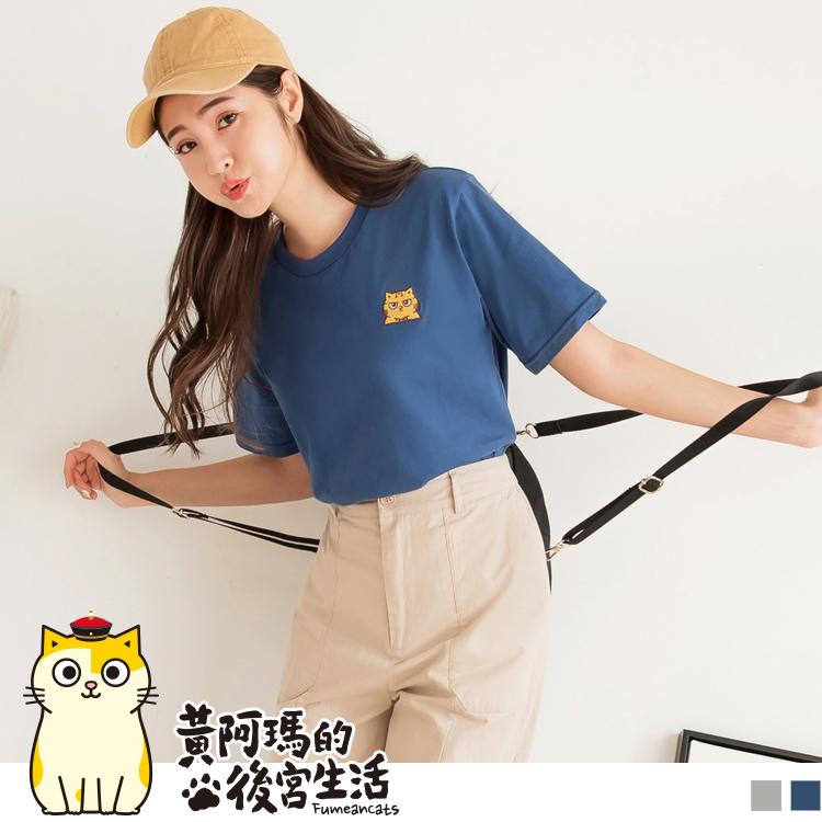 黃阿瑪系列~台灣製造.純棉嚕嚕刺繡T恤【含空運費】