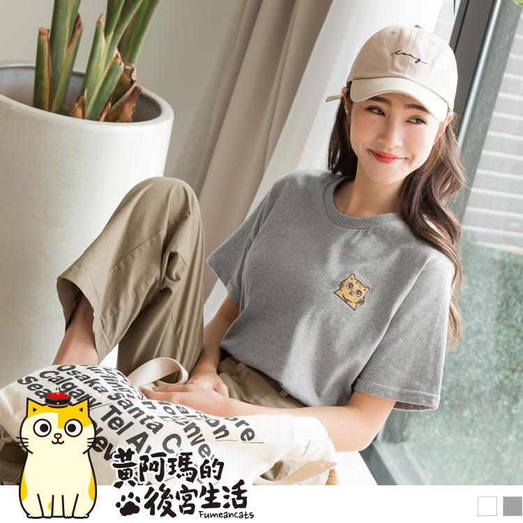黃阿瑪系列~台灣製造.純棉招弟刺繡T恤