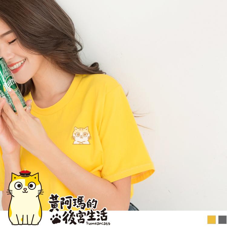 黃阿瑪系列~台灣製造.純棉三腳刺繡T恤【含空運費】
