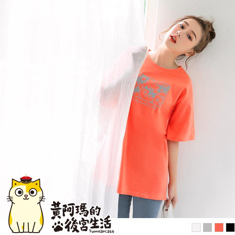 黃阿瑪系列~純棉後宮貓咪寬鬆長版T恤(女)【含空運費】