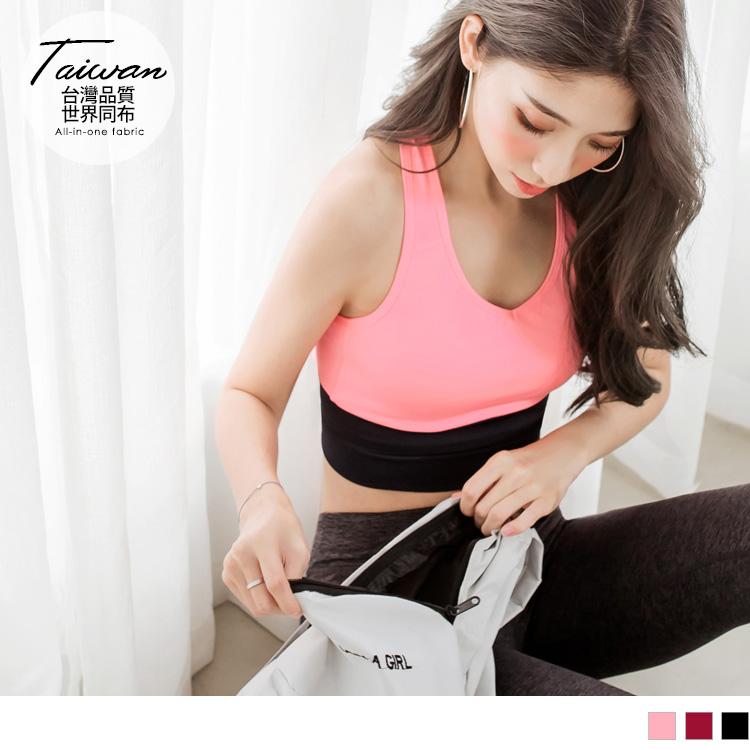台灣品質.世界同布~色塊拼接吸濕排汗半截式運動背心