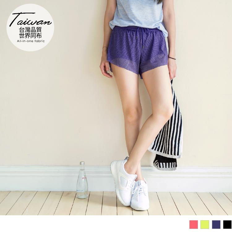 台灣品質.世界同布~外層透氣網布腰頭抽繩短褲