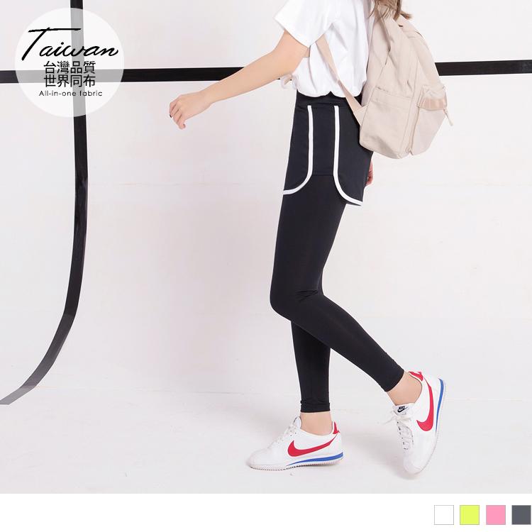 台湾品质.世界同布~假两件式线条滚边弹力内搭裤
