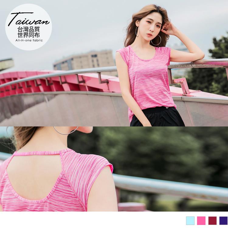 台湾品质.世界同布~美背设计镂空横条纹透气运动上衣