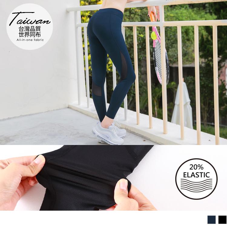 台灣製造~20%超彈力纖維透膚拼接運動褲/瑜伽褲