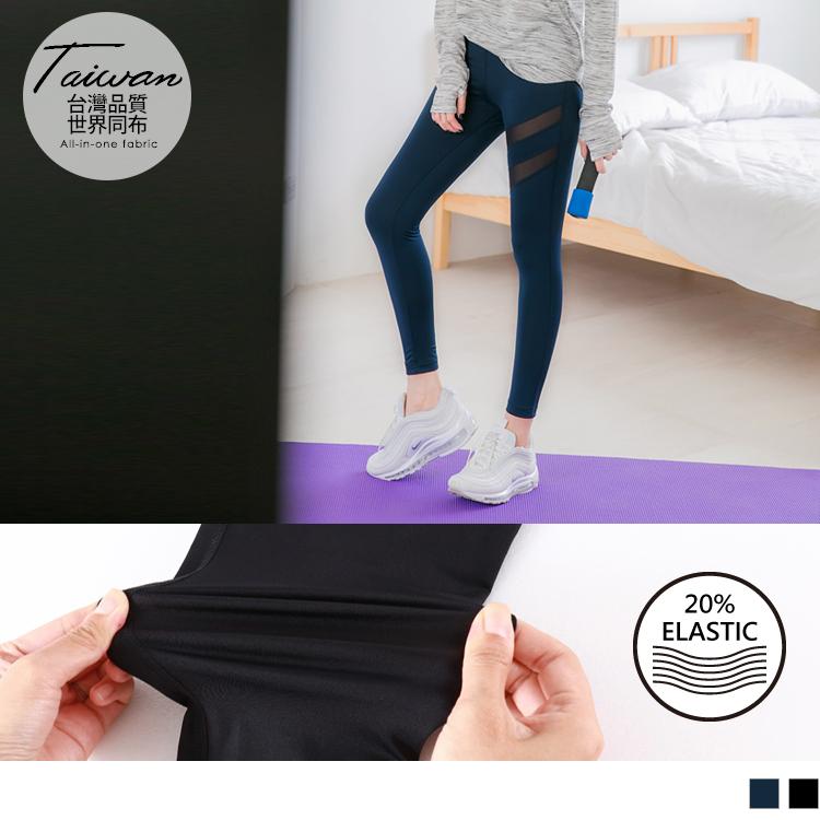 台灣製造~20%超彈力透膚網紗運動褲/瑜珈褲