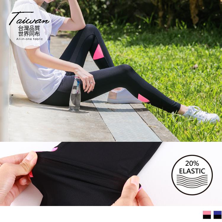 台灣製造~20%超彈力纖維色塊拼接運動褲/瑜珈褲