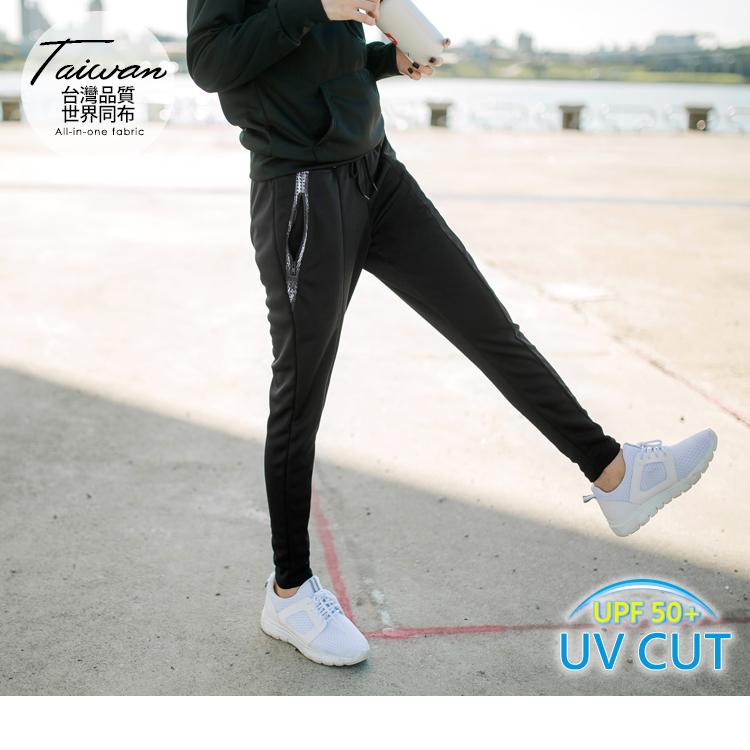台灣製造~吸濕排汗抗UV拼接印花縮口運動褲