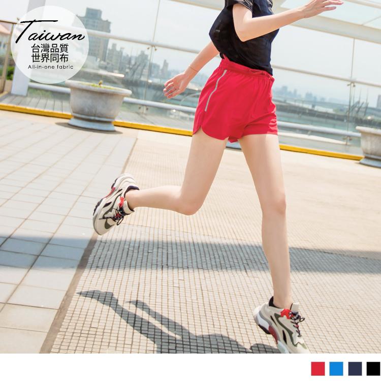 台灣製造~腰鬆緊反光條設計運動短褲