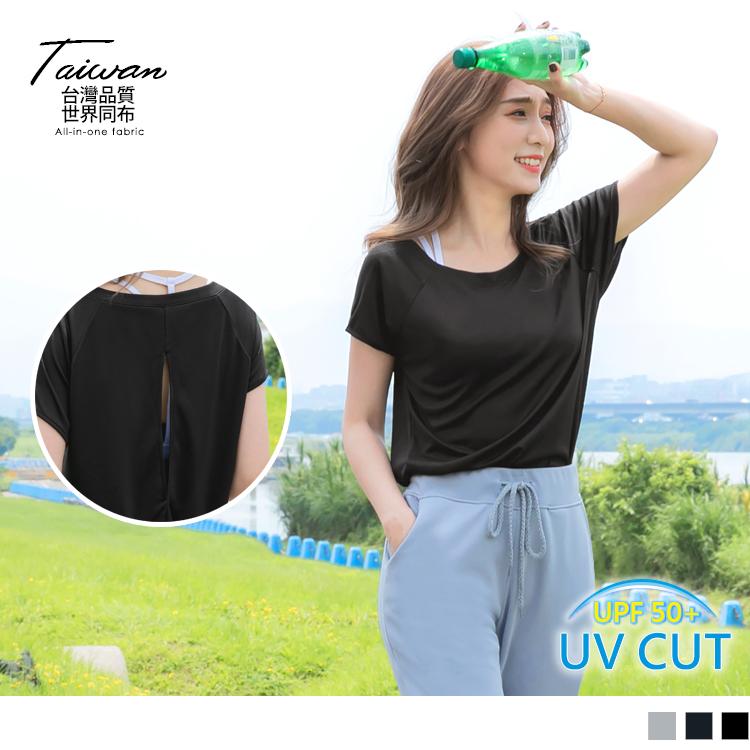 台灣製造~純色抗UV背後縷空運動上衣
