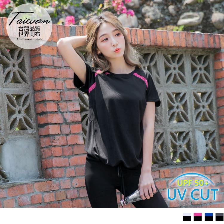 台灣製造~吸濕排汗抗UV花紗拼接下襬抽繩運動上衣