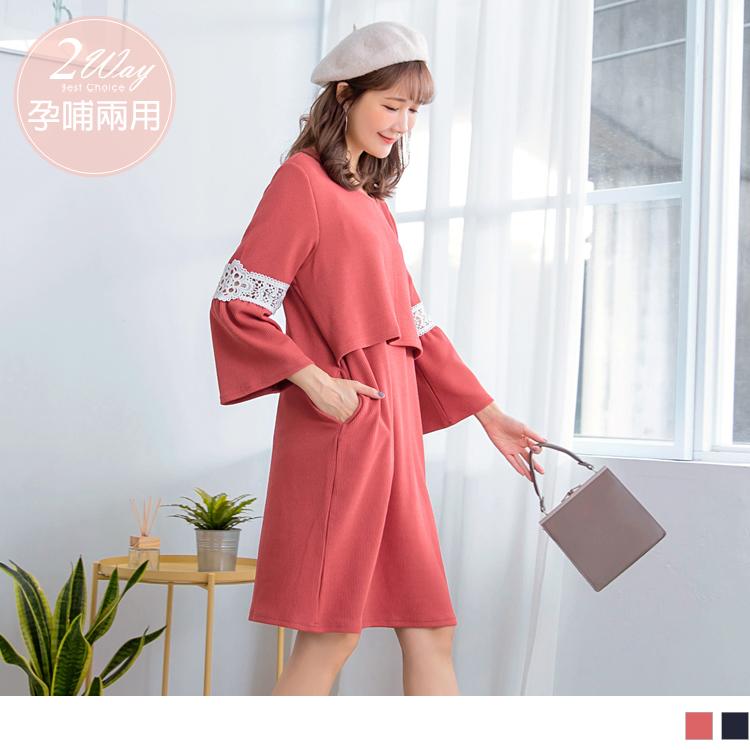 拼接蕾絲袖針織長版哺乳上衣/洋裝