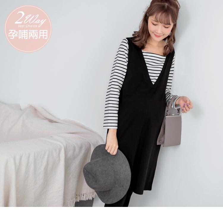 高棉素色V領拼接條紋假兩件哺乳上衣/洋裝