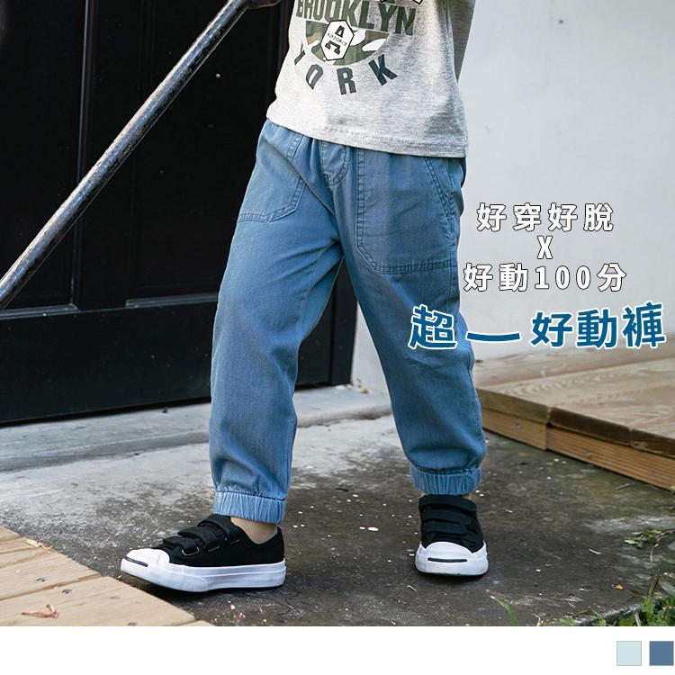 高含棉雙口袋牛仔縮口褲