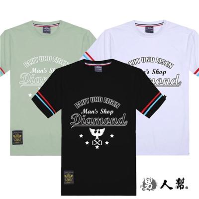 男人幫-黑白優質短T (T1110)