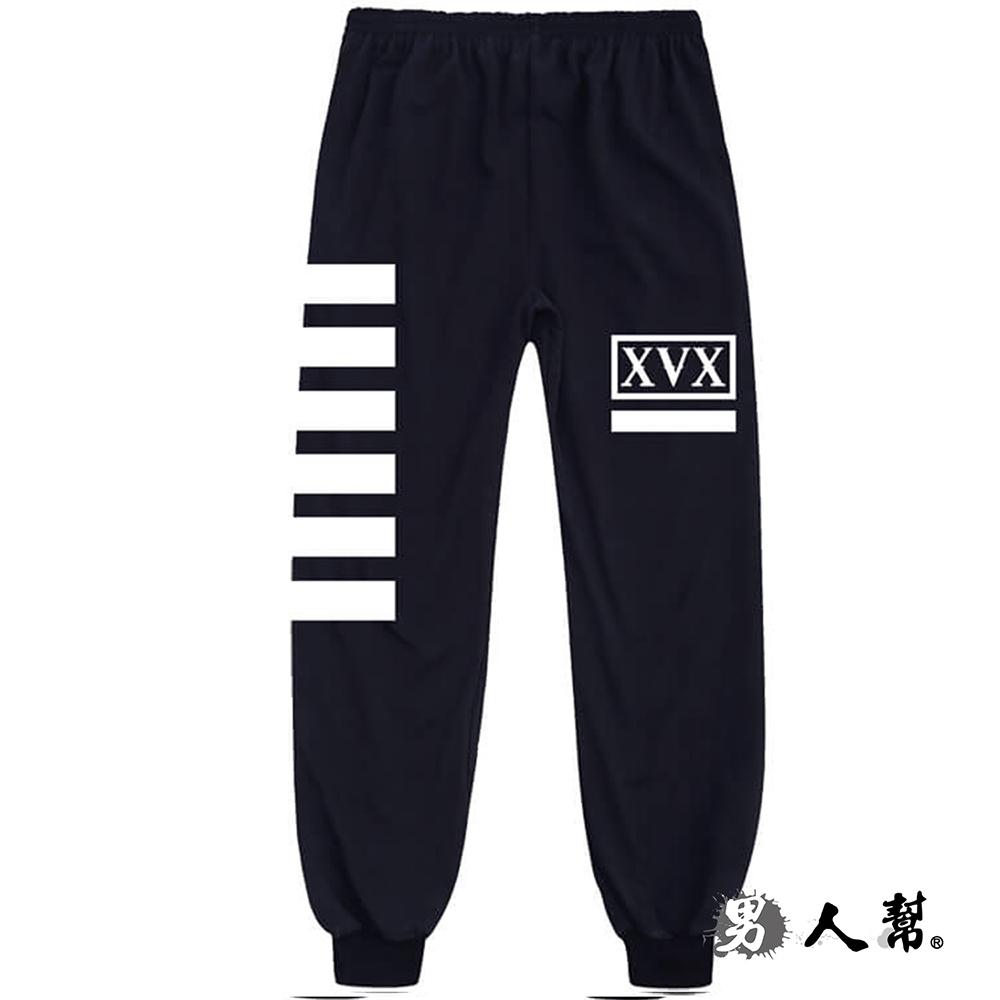 男人幫-XVX潮牌橫條棉褲 (K0472)
