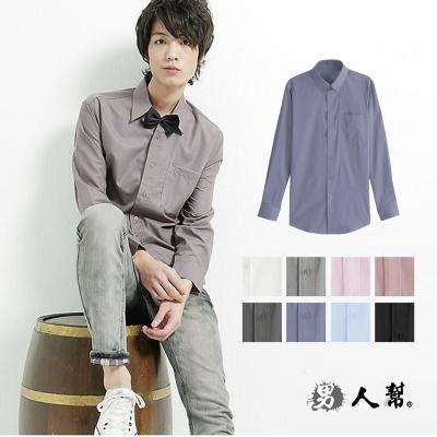男人幫-簡約搭配素面長袖襯衫 (F0130)