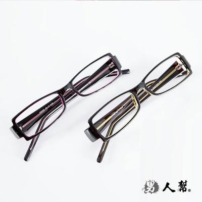 男人幫- 復古百搭學院風 潮流人氣膠框眼鏡 (Z0215)