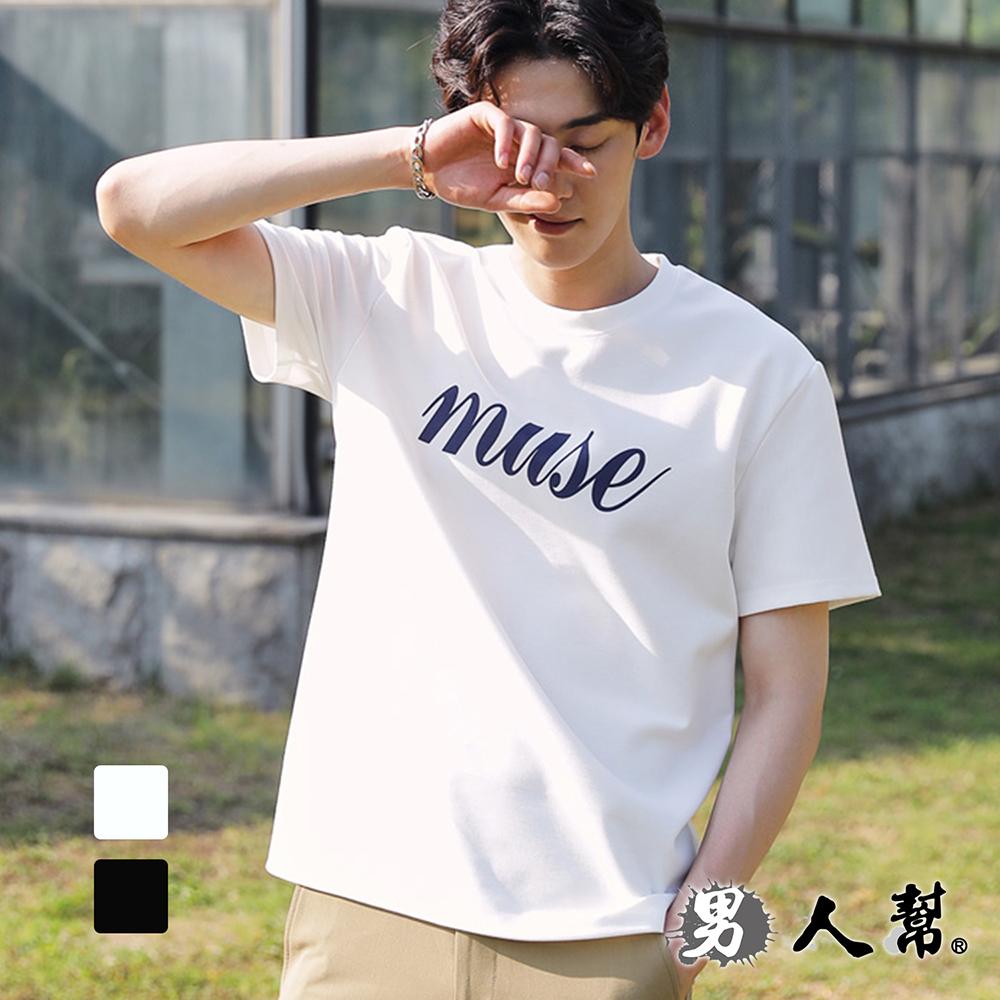 男人帮-韩系MUSE短袖T恤(T5863)