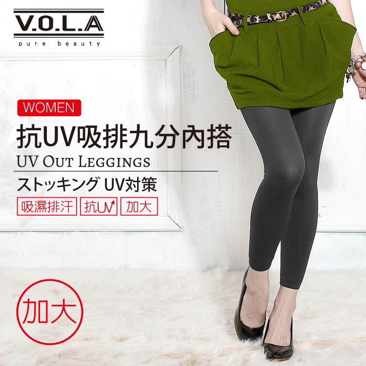 VOLA維菈襪品-抗UV吸排休閒內搭九分 L~XL