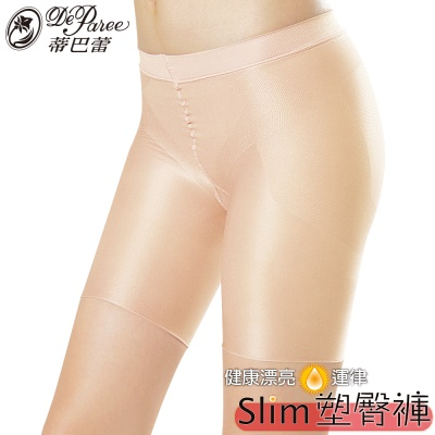 蒂巴蕾- 健康漂亮運律SLIM塑臀褲束腰五分丈