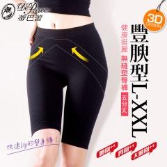 蒂巴蕾- 豐腴型L-XXL健康挺麗無縫塑臀褲