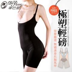 蒂巴蕾- 極塑輕磅按摩雕琢無縫連身托胸馬甲
