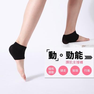 蒂巴蕾- 踝肌支撐襪