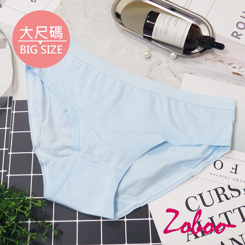 ZOBOO-大尺码素面舒适女性内裤(UN029)
