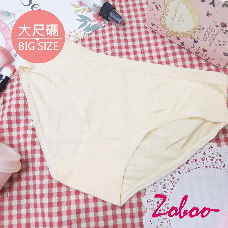 ZOBOO-大尺码素面舒适女性内裤(UN030)