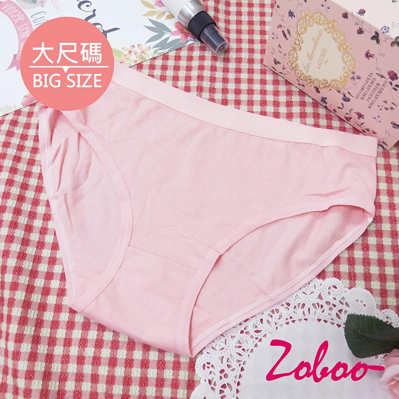 ZOBOO-大尺码素面舒适女性内裤(UN031)