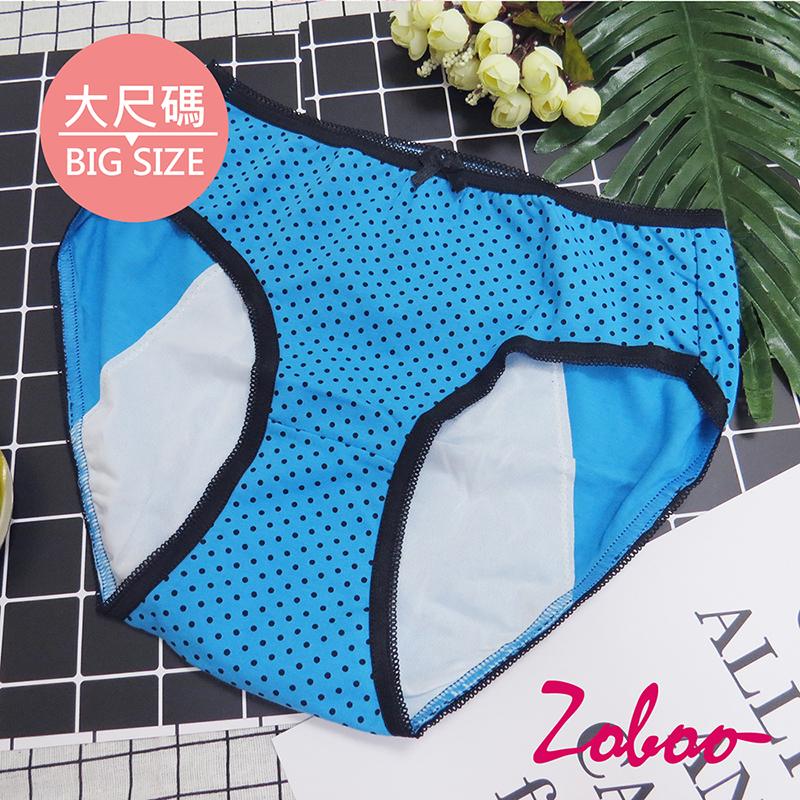 ZOBOO-大尺码时尚小圆点女性内裤(UN034)