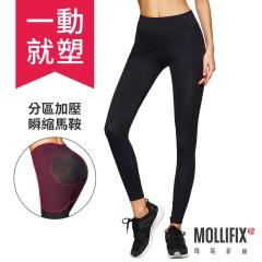 【限時優惠】Mollifix 瑪莉菲絲 MoveFree 掰掰馬鞍動塑褲(黑)