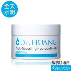 Dr.HUANG菁萃修護水凝膜