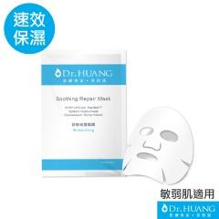Dr.HUANG舒敏修護面膜